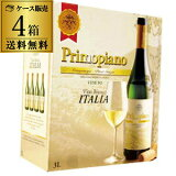 《箱ワイン》プリモ・ピアーノ・ビアンコ 3L×4箱【ケース(4箱入)】【送料無料】[ボックスワイン][BOX][BIB][バッグインボックス][長S]