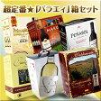 《箱ワイン》バラエティセット28弾【セット(6箱入)】【送料無料】[赤] 4種類 ・[白] 2種類 BOXワイン[ワインセット][ボックスワイン][BIB][バッグインボックス]