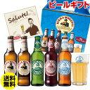 お中元 ギフト プレゼント 2019 贈り物 ランキング数量限定 モレッティビール5本+特製グラスセットビールセット ビールギフト 海外ビール 輸入ビール 夏贈