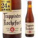 送料無料 ロシュフォール6 330ml 瓶×24本ケース(24本入) トラピスト サン レミ修道院 ベルギー 輸入ビール 海外ビール 長S