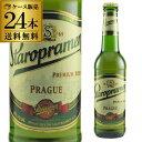 プラハNo.1ビール!スタロプラメン330ml 瓶×24本【ケース】【送料無料】[チェコ][輸入ビール][海外ビール]