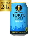 サントリー東京クラフトペールエール350ml×24缶1ケース(24本)ビール国産クラフトビール缶ビールTOKYOCRAFTクラフトセレクト長Slikaman_TCR