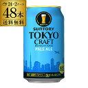 送料無料サントリー東京クラフトペールエール350ml×2ケース48缶ビール国産クラフトビール缶ビールTOKYOCRAFTクラフトセレクト長Slikaman_TCR