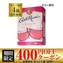 送料無料 《箱ワイン》カルロ ロッシ ロゼ 3L×4箱ケース (4箱入) ボックスワイン BOX