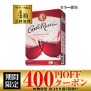 【P5倍】楽天イーグルス感謝祭 86h限定 送料無料 《箱ワイン》カルロ ロッシ レッド 3