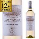 送料無料 ロス ヴァスコス ソーヴィニヨンブランチリ 白ワイン ロスバスコス likaman_LOVケース (12本入) 長S