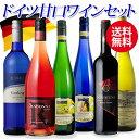 送料無料 ドイツ産 やや甘口ワイン 6本セット 第8弾ワインセット ドイツワイン ギフト お歳暮 長S