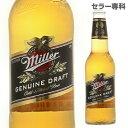 ミラー ジェニュイン ドラフト355ml瓶 <アメリカ> 海外ビール 輸入ビール 長S