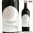 フランシスカン カベルネソーヴィニョン ナパヴァレー 750ml アメリカ 赤ワイン Franciscan Cabernet Sauvigon Napa Valley