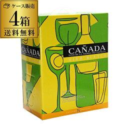 《箱ワイン》カニャーダ・ブランコ 3L【ケース(4箱入)】【送料無料】[長S]