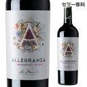 アレグランサ テンプラニーリョ シラー 750ml 赤ワイン 辛口 スペイン 長S