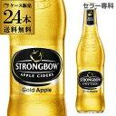 1本あたり258円(税別)ストロングボウアップルサイダーゴールドアップル330ml瓶24本送料無料シードル泡甘口りんごスパークリングキリンビール業務用長S