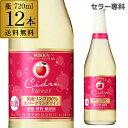 送料無料ニッカシードルスイート720ml瓶12本入ケーススパークリングワインやや甘口日本りんご酒リンゴワイン国産ワインニッカシードルまとめ買い箱買いお酒長S