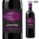 グラモロッソ サンジョベーゼ 750ml 赤ワイン 辛口 イタリア 長S