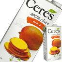 ※1ケースから送料無料※Ceres セレス 100%ジュースマンゴー 1000ml×12本【送料無料】【ケース(12本入り)】[果汁100%][1L][長S]