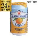 サンペレグリノ スパークリング アランチャータ(オレンジ) ...