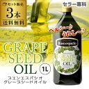 送料無料グレープシードオイル ペットボトル 1L×3本1本あたり860円スペイン ブエンエスパシオ Buen espacio grape seed oil PET 1000ml 長S