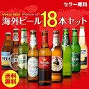 世界のビール18本詰め合わせセット【第23弾】[送料無
