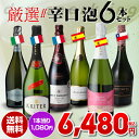 【マラソン中 777円クーポン】厳選辛口泡(スパークリング)6本セット 75弾【送料無料】[ワインセット][スパークリングワイン][スパークリングワインセット]