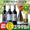 【マラソン中 777円クーポン】ダブル金赤入り&緑のワイン入り!お値打ちワインの宝庫ポルトガルワイン5本セット【送料無料】