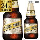 賞味期限2020/11月 訳あり 在庫処分 輸入ビール メキシコ ネグラ モデロ 瓶 355ml 24本 送料無料 ケース 長S