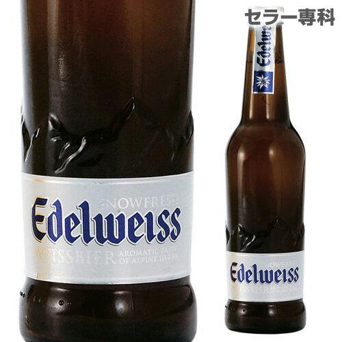 【最大500円offクーポン配布】オーストリアビール エーデルワイス スノーフレッシュ 330ml 瓶【単品販売】[長S][輸入ビール][海外ビール]