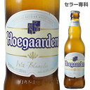 【当店限定 誰でも3倍】ヒューガルデン・ホワイト330ml 瓶ベルギービール:ホワイトビール【単品販売】[輸入ビール][海外ビール][ベルギ...