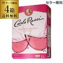送料無料 《箱ワイン》カルロ ロッシ ロゼ 3L×4箱ケース (4箱入) 3,000ml ボックスワ
