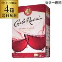送料無料 《箱ワイン》カルロ ロッシ レッド 3L×4箱ケース (4箱入) 3,000ml ボックス