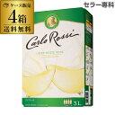 送料無料 《箱ワイン》カルロ ロッシ ホワイト 3L×4箱ケース (4箱入) 3,000ml ボック