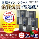 《箱ワイン》ボンス・ベントス・ティント カーサ・サントス・リマ 3L×4箱【ケース(4