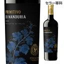 プリミティー ヴォ ディ マンドゥーリ ポッジョ レ ヴォルピ 750ml 赤ワイン 辛口 イタリア Primitivo Di Mandur...