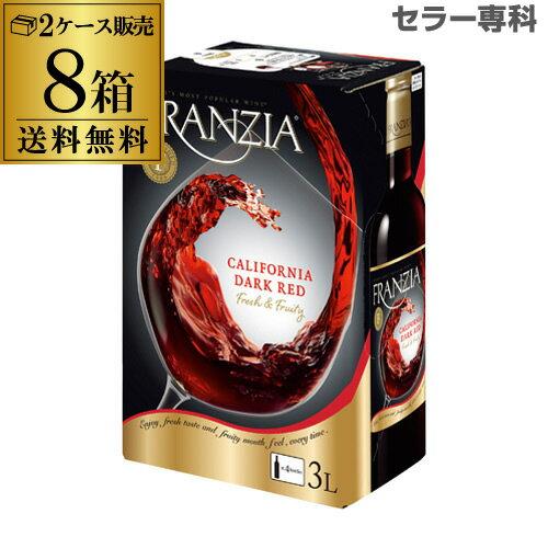 箱ワイン 赤 送料無料 フランジア ダークレッド 3L×8本 送料無料 2ケース販売 長S