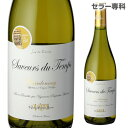【マラソン中 最大777円クーポン】サヴル デュ タン シャルドネ 白ワイン 辛口 フランス 750ml 長S