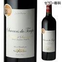 サヴル デュ タン カベルネ ソーヴィニョン 赤ワイン 辛口 フランス 750ml 赤ワイン 長S