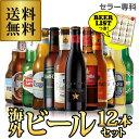 楽天ワイン&ワインセラー セラー専科贈り物に海外旅行気分を♪世界のビールを飲み比べ♪人気の海外ビール12本セット【59弾】【送料無料】[ビールセット][瓶][詰め合わせ][飲み比べ][輸入][人気 ギフト 売れ筋 ビール ランキング 地ビール][長S]
