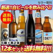 【ママ割5倍】厳選!!白ビール12本飲み比べセット【6種×各2本】【第8弾】【白ビール】【送料無料】[瓶][飲み比べ][海外ビール][輸入ビール][ビールセット]