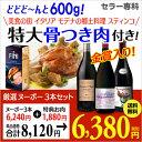 【予約】[A]約2,000円相当 なんと600gのお肉付き!2017ボジョレーヌーボー パーティー3本Aセット【送料無料】[ワインセット]