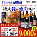 【予約】[B]約2,000円相当 なんと600gのお肉付き!2017ボジョレーヌーボー パーティー5本Bセット【送料無料】[ワインセット]