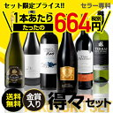 金賞入り!得々本格ワイン6本セット 97弾【送料無料】赤・白・ロゼを飲み比べ![ワインセット]