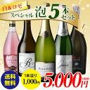 白・ロゼを飲み比べ♪金賞やシャンパン製法入り!スペシャル スパークリング5本セット《第51弾》【送料無料】[ワインセット][スパークリングワイン][長S]