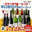 【訳あり セット】11,168円→6,998円訳あり海外ビール2本入り!泡だけ特選ワイン10本