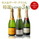 【送料無料】モエ&ヴーヴクリコ入!特選シャンパン3本セット【...