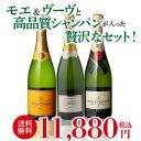 【送料無料】モエ&ヴーヴクリコ入!特選シャンパン3本セット【第4弾】...