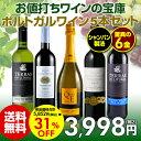 シャンパン製法泡&驚異の6金赤入り!お値打ちワインの宝庫ポルトガルワイン5本セット【送料無料】