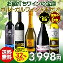 【ママ割5倍】シャンパン製法泡&驚異の6金赤入り!お値打ちワインの宝庫ポルトガルワイン5本セット【送料無料】