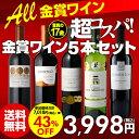 たった5本で17金!専門家絶賛の金賞ワインが勢揃い 赤白ワイン5本セット【送料無料】