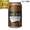 京都麦酒 ブロンドエール 350ml 48本 送料無料国産 48缶 日本ビール クラフトビール 長Sお中元 敬老 御中元 御中元ギフト 中元 中元ギフト