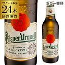 送料無料ピルスナーウルケル330ml瓶×24本ケース輸入ビール海外ビールチェコビール