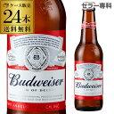 在庫処分 訳あり品 バドワイザー Budweiser 355ml瓶×24本 ロングネックボトル ケース インベブ 海外ビール アメリカ RSL